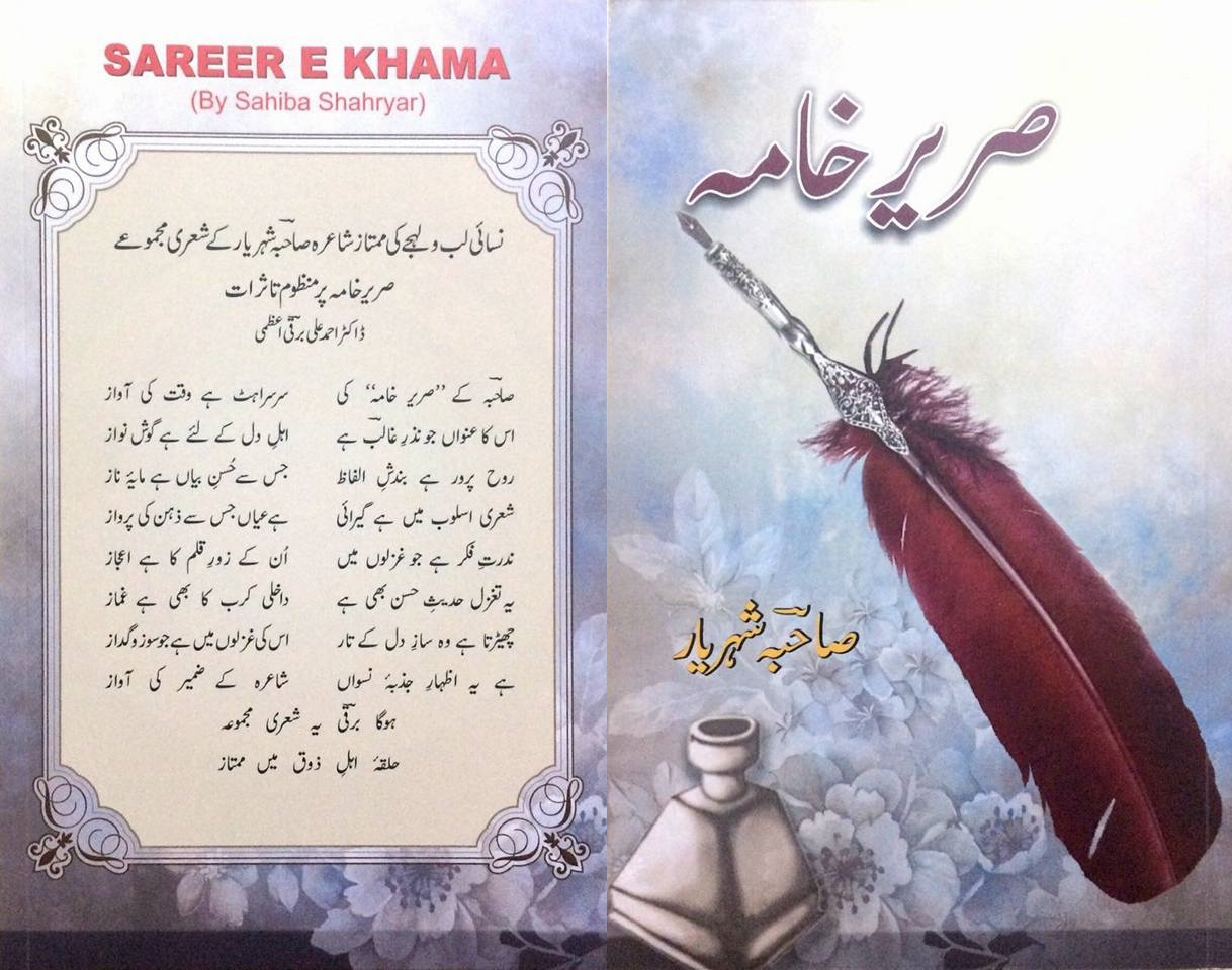 Sareer e Khama-Published Cover-Back cover-horz.jpg